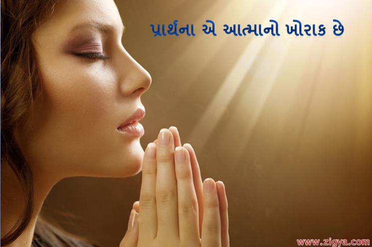 પ્રાર્થના