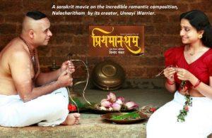 Sanskrit Cinema