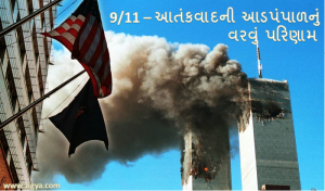 9/11 – સુચિતાર્થો અને વૈશ્વિક અસરો