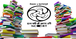 NCERT Books and School Exams