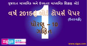 ગુજરાત બોર્ડ ટોપર્સ પેપર-ધોરણ-10 : 1 : ગણિત
