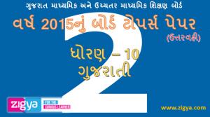 ગુજરાત બોર્ડ ટોપર્સ પેપર-ધોરણ-10 : 2 : ગુજરાતી