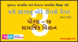 ગુજરાત બોર્ડ ટોપર્સ પેપર-ધોરણ-10 : 3 : સામાજિક વિજ્ઞાન