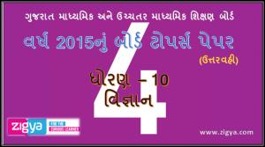 ગુજરાત બોર્ડ ટોપર્સ પેપર-ધોરણ-10 : 4 : વિજ્ઞાન