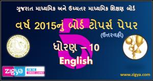 ગુજરાત બોર્ડ ટોપર્સ પેપર-ધોરણ-10 : 5 : અંગ્રેજી