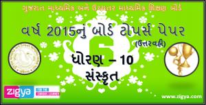 ગુજરાત બોર્ડ ટોપર્સ પેપર-ધોરણ-10 : 6 : સંસ્કૃત