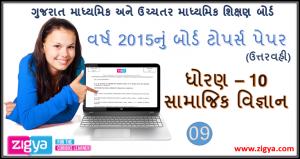 ગુજરાત બોર્ડ ટોપર્સ પેપર-9 : ધોરણ-10 : સામાજિક વિજ્ઞાન