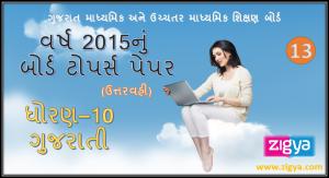 ગુજરાત બોર્ડ ટોપર્સ પેપર-13 : ધોરણ-10 : ગુજરાતી
