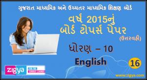 ગુજરાત બોર્ડ ટોપર્સ પેપર-16 : ધોરણ-10 : અંગ્રેજી