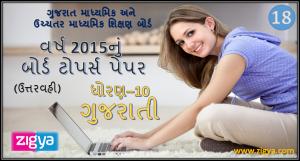 ગુજરાત બોર્ડ ટોપર્સ પેપર-18 : ધોરણ-10 : ગુજરાતી