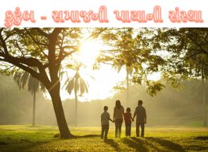કુટુંબ – પાયાની સામાજિક સંસ્થા