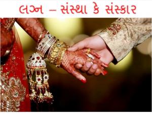 લગ્ન – સંસ્થા છે કે સંસ્કાર ?
