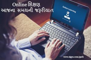 Online શિક્ષણ – આજની જરૂરીયાત