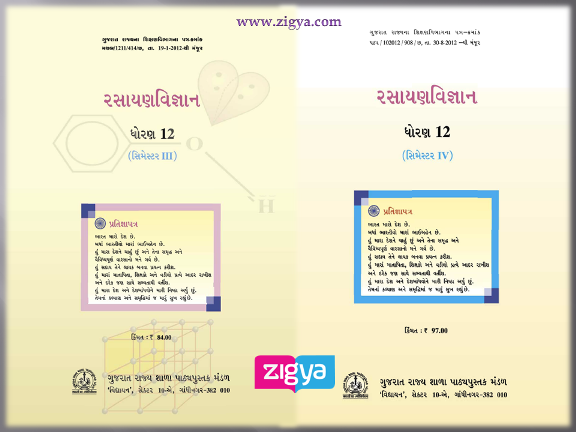 Rasayan Vigyan Dhoran 12