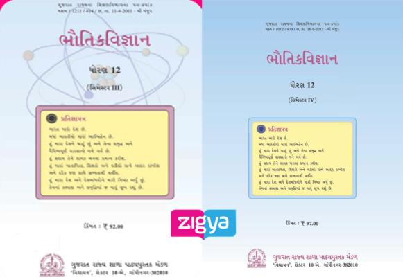 Bhautik Vigyan Dhoran 12