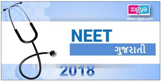 NEET ગુજરાતી