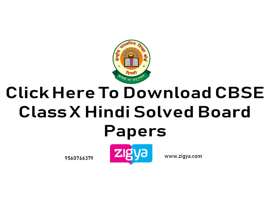 Hindi Solved 2017 Board Papers