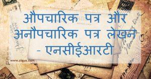 औपचारिक पत्र और अनौपचारिक पत्र लेखन - एनसीईआरटी Hindi NCERT Solutions