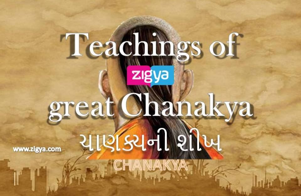 Teachings of great Chanakya