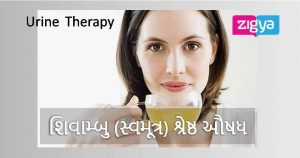 શિવામ્બુ (સ્વમૂત્ર) શ્રેષ્ઠ ઔષધ તરીકે Urine Therapy