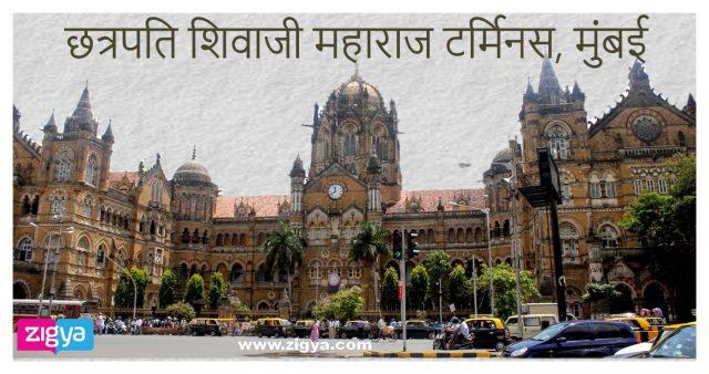 छत्रपति शिवाजी महाराज टर्मिनस