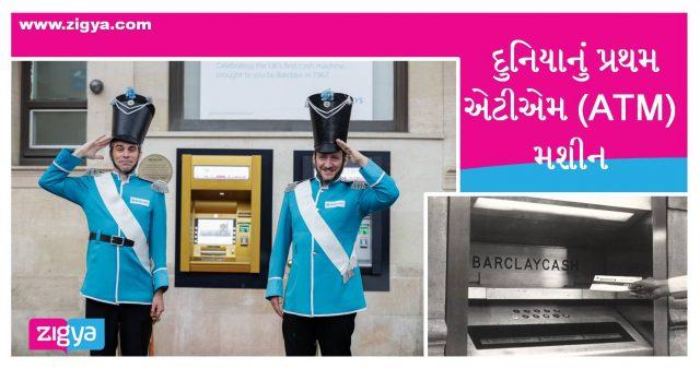 દુનિયાનું પ્રથમ ATM