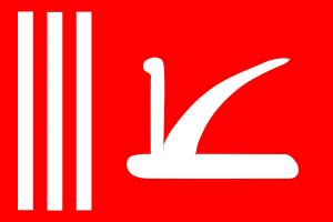 Jammu and Kashmir flag